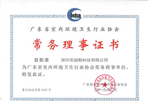 广东省室内环境卫生行业协会常务理事单位