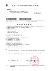 国家专利证书