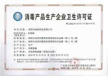 卫生企业许可证